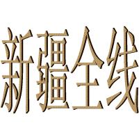 龙湾到新疆民丰县的物流公司