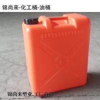 江苏锦尚来生产厂商25升塑料油桶 25l食品级加厚塑胶油桶 扁形方形尿素桶化工桶塑料桶HDPE
