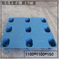 锦尚来塑业 加厚1111九脚平面吹塑塑料托盘厂家 品质保障欢迎考察