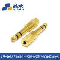 6.5针转3.5孔 转换头 6.5mm转3.5mm话筒MIC/音频转接头纯铜镀金