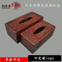 纸盒超值花梨木纸越南抽木头人实木纸巾加高复古红木客厅中式翻盖