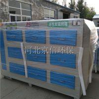 京信环保活性炭废气处理设备是环保的得力助手
