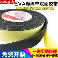 强粘力EVA黑色海绵 单面胶带 防震防撞密封 泡棉胶条带0.5-3mm厚