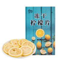 冻干柠檬片独立包装 蜂蜜 OEM 即食120g/盒 批发一件代发厂家直销