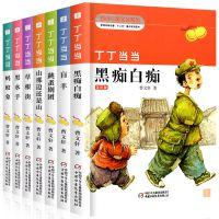 全7册曹文轩儿童文学 校园励志故事书 小学生课外书 丁丁当当