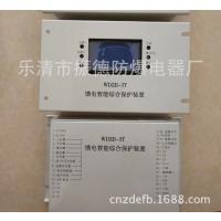 厂家直销华祥WDZB-3T馈电智能综合保护装置