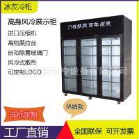 冰友高身风冷展示柜水果蔬菜饮料冷藏保鲜柜百年卤煮专用展示柜