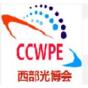 成都西部博览城6月-2019成都国际光电展(邀请函)