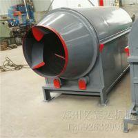 可调温度小型滚筒有机花肥料烘干设备 酒糟锯末烘干机生产厂家