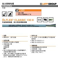 Lappkabel电缆OLFLEX CLASSIC 130H 低烟无卤控制电缆 缆普进口