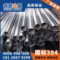 厂家批发冷轧热轧304不锈钢圆管 优质不锈钢供水管材毛细管