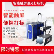 【大粤激光】手持式激光打标机电工电器汽车配件塑胶制品建材管材