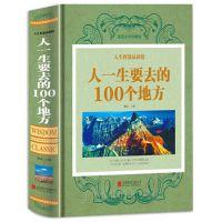 人一生要去的100个地方 了解中国 认识世界 环球国家地理大全集