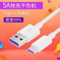 原装5安 紫色头TYPE-C数据线 安卓手机数据线1米华为小米三星