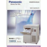 三洋/松下/PHCbi 制冰机 SIM-F140AY65-PC
