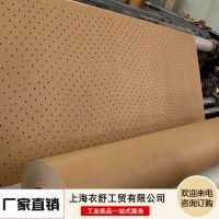 专业生产服装薄膜纸 裁床透气纸 汽车座椅家具自动裁床打孔纸