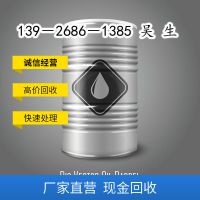 惠州东莞珠海回收级废柴油废机油废齿轮油废变压器油正规处理单位