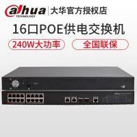 大华POE交换机240W功率16口POE供电+2网口DH-S1500C-16ET2GF-APWR