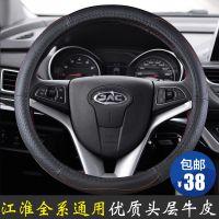 江淮瑞风商务车S3 S5 S2和悦RS 帅铃t6皮卡方向盘套真皮专用改装