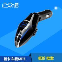 厂家直销 t658鹰嘴车载MP3 插卡机 汽车MP3播放器 车载MP3发射器