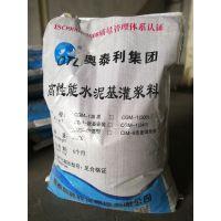 沧州灌浆料厂家-奥泰利冬季专用灌浆料
