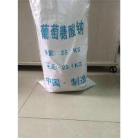 AA东莞南城葡萄糖酸钠价格/东城葡萄糖酸钠厂家/万江葡萄糖酸钠新年价格下调