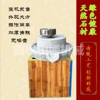 2019新型石磨豆浆机 电动芝麻酱石磨机 绿色健康研磨机