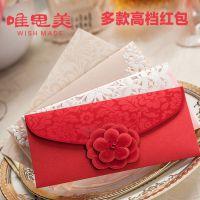 红包袋批发包邮创意欧式结婚礼小奢华高档个性韩式浪漫生日纸特色