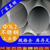 工程用不锈钢工业管道 304不锈钢流体管 76.2x4不锈钢排水管