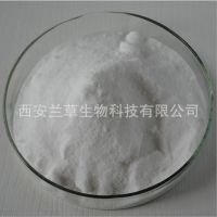 维生素u 原料粉 99% 氯化甲硫氨基酸 维他命U Vitamin U 兰草现货