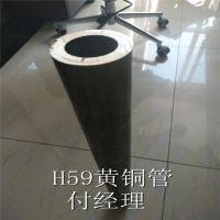 厂家直销铜管 H59铜管 H59黄铜管 H62铜管 H62黄铜管