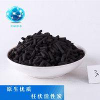 郑州天辰活性炭 炭包 养鱼 水质净化 废气吸附 过滤柱状活性炭