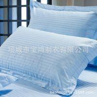 宾馆床上用品纯棉枕套 酒店医院枕头套床单被罩三家套 批发