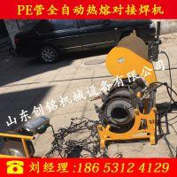 pe全自动焊机 pe管热熔对接机 山东创铭250pe管全自动对接机