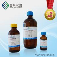 厂家直供 酮基丙二酸二乙酯| 609-09-6  高纯98%  25g  翁江试剂