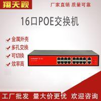 翔天视新品十六口POE交换机 监控设备监控主机 视频监控主机电源