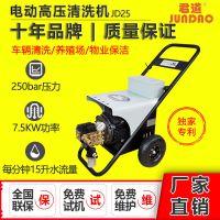 外墙涂料清洗专用小型250公斤高压清洗机