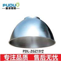 厂家批发19寸珠光罩φ45cm铝制灯罩工厂车间仓库照明灯罩普多照明