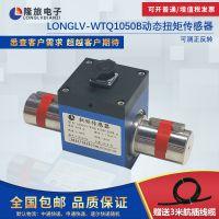 供应LONGLV-WTQ1050B微型扭矩传感器 优质扭矩传感器