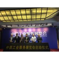 2019中国工业服务展览会