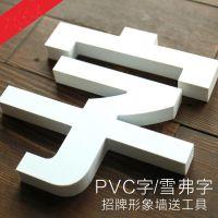 广告牌制作广告字定做户外泡沫字立体字定做门头招牌pvc字3d立体