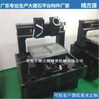广东生产大理石花岗石精密机械构件精雕机平台平板图纸加工定制