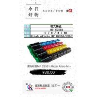 适用理光MPC2551C粉盒MPC2051碳粉mpc2551彩色mpc2550墨粉