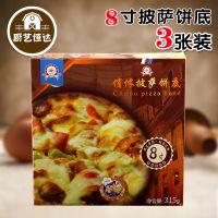 烘焙原料 俏侬披萨饼底 比萨饼匹萨胚皮pizza 8寸3张装