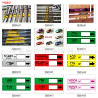 管道标识压缩空气管道标识色环消防管道色环标识安全标识pvc贴纸