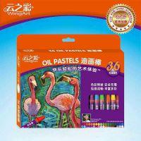 云之彩12色24色36色油画棒 儿童绘画 安全无毒 现货供应 包邮