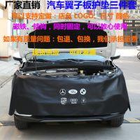 汽车维修用叶子板护垫/汽车叶子板防护垫厂家