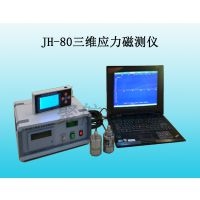 JH-80三维应力磁测系统