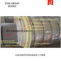 热电厂专用管道保温材料 长输低能耗热网专用抗对流层