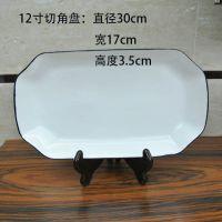 纯白黑边蒸鱼盘长方形牛排陶瓷盘餐具海鲜拼盘餐厅长盘烤盘菜盘